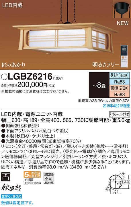 LGBZ6216和風LED主照明ペンダントライト 8畳用 天井照明 吊下げ 調色・調光タイプ匠のあかり 下面密閉 電気工事不要パナソニック Panasonic 照明器具 和室・居間・リビング向け 【~8畳】