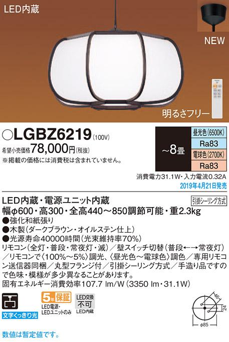 LGBZ6219和風LED主照明ペンダントライト 8畳用 天井照明 吊下げ 調色・調光タイプ下面一部開放 電気工事不要パナソニック Panasonic 照明器具 和室・居間・リビング向け 【~8畳】