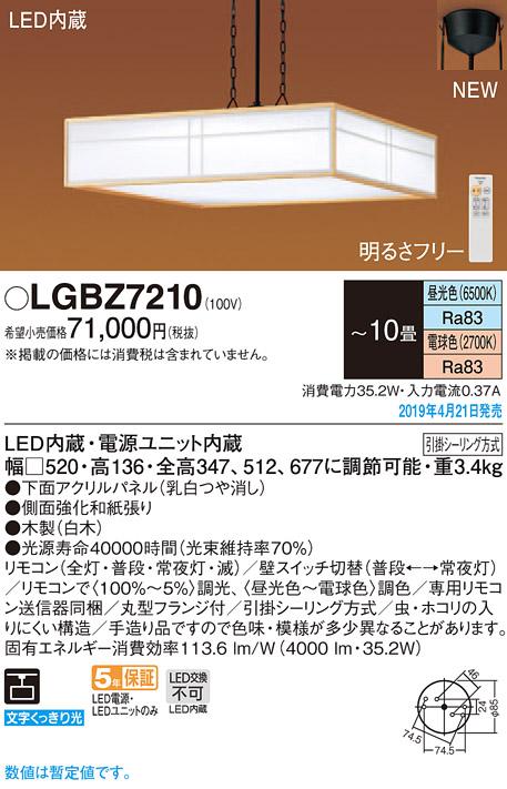 LGBZ7210和風LED主照明ペンダントライト 10畳用 天井照明 吊下げ 調色・調光タイプ下面密閉 電気工事不要 数寄屋 パネル付型パナソニック Panasonic 照明器具 和室・居間・リビング向け 【~10畳】