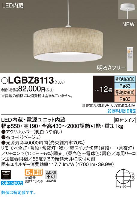LGBZ8113LED主照明ペンダントライト 12畳用 天井照明 吊下げ 調色・調光タイプ布セードタイプ 下面密閉 要電気工事パナソニック Panasonic 照明器具 居間・リビング向け 【~12畳】