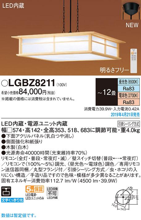 LGBZ8211和風LED主照明ペンダントライト 12畳用 天井照明 吊下げ 調色・調光タイプ下面密閉 電気工事不要 パネル付型パナソニック Panasonic 照明器具 和室・居間・リビング向け 【~12畳】