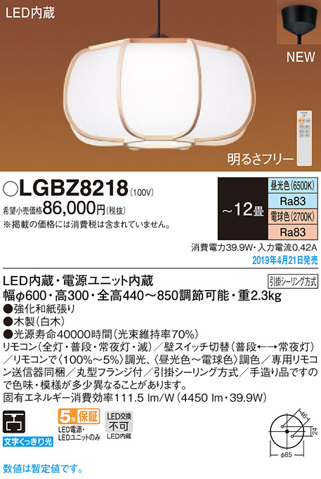 LGBZ8218和風LED主照明ペンダントライト 12畳用 天井照明 吊下げ 調色・調光タイプ下面一部開放 電気工事不要パナソニック Panasonic 照明器具 和室・居間・リビング向け 【~12畳】