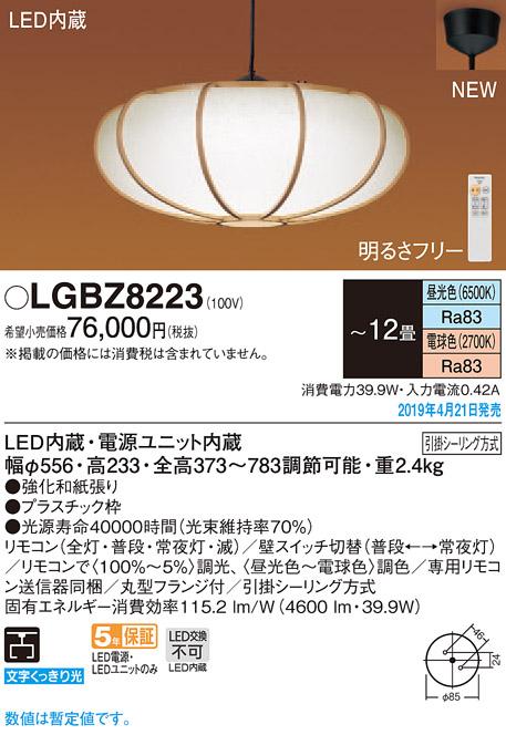 LGBZ8223和風LED主照明ペンダントライト 12畳用 天井照明 吊下げ 調色・調光タイプ下面一部開放 数寄屋 電気工事不要パナソニック Panasonic 照明器具 和室・居間・リビング向け 【~12畳】
