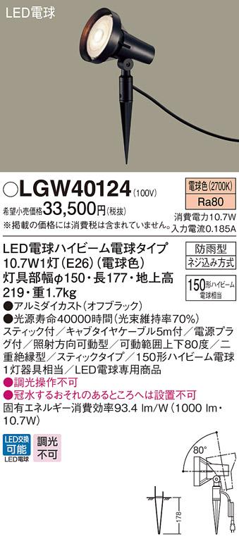 LGW40124エクステリア LEDアウトドアスポットライト 電球色 地中埋込型スティック付 防雨型 ハイビーム電球150形1灯器具相当パナソニック Panasonic 照明器具 屋外用 玄関 庭