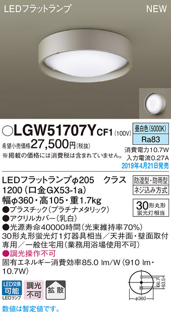LGW51707YCF1エクステリア 軒下用シーリングライト 昼白色 拡散タイプ防湿・防雨型 丸形蛍光灯30形1灯器具相当 LEDフラットランプ対応パナソニック Panasonic 照明器具 屋外用 玄関 勝手口