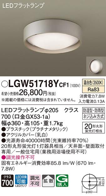 LGW51718YCF1エクステリア 軒下用シーリングライト 温白色 拡散タイプ防湿・防雨型 丸形蛍光灯20形1灯器具相当 LEDフラットランプ対応パナソニック Panasonic 照明器具 屋外用 玄関 勝手口