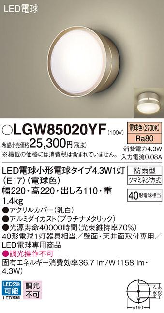 LGW85020YFLEDポーチライト 電球色 防雨型 白熱電球40形1灯器具相当Panasonic 照明器具 エクステリア 屋外用 玄関 勝手口