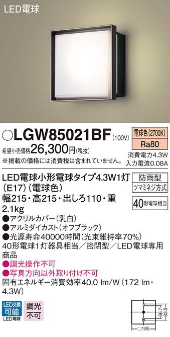 LGW85021BFLEDポーチライト 電球色 防雨型 密閉型 白熱電球40形1灯器具相当パナソニック Panasonic 照明器具 エクステリア 屋外用 玄関 勝手口