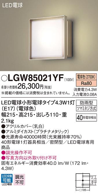 LGW85021YFLEDポーチライト 電球色 防雨型 密閉型 白熱電球40形1灯器具相当パナソニック Panasonic 照明器具 エクステリア 屋外用 玄関 勝手口
