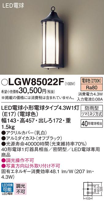 LGW85022FLED和風ポーチライト 電球色 防雨型 密閉型白熱電球40形1灯器具相当Panasonic 照明器具 エクステリア 屋外用 玄関 勝手口