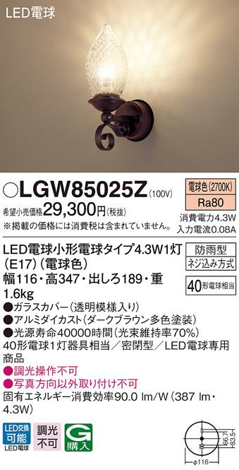 LGW85025ZLED和風ポーチライト 電球色 防雨型 密閉型白熱電球40形1灯器具相当Panasonic 照明器具 エクステリア 屋外用 玄関 勝手口