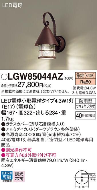 LGW85044AZLED和風ポーチライト 電球色 防雨型 密閉型白熱電球40形1灯器具相当Panasonic 照明器具 エクステリア 屋外用 玄関 勝手口