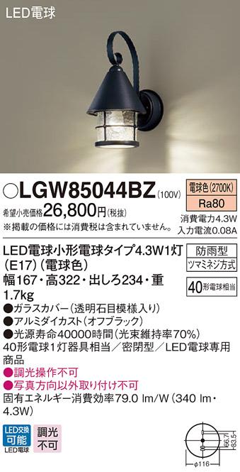 LGW85044BZLED和風ポーチライト 電球色 防雨型 密閉型白熱電球40形1灯器具相当Panasonic 照明器具 エクステリア 屋外用 玄関 勝手口