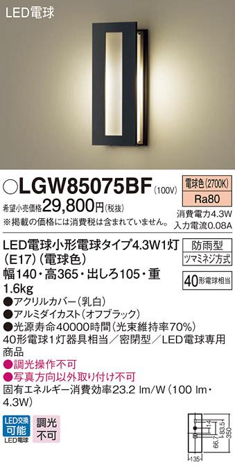 LGW85075BFLEDポーチライト 電球色 防雨型 密閉型 白熱電球40形1灯器具相当パナソニック Panasonic 照明器具 エクステリア 屋外用 玄関 勝手口