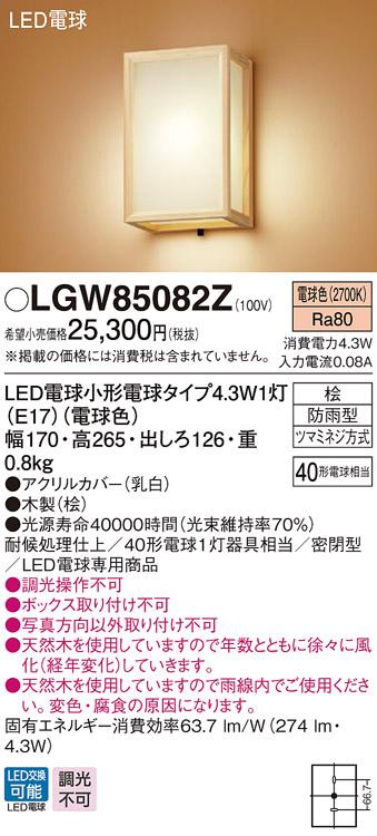 LGW85082ZLED和風ポーチライト 数寄屋 電球色 防雨型 密閉型 白熱電球40形1灯器具相当Panasonic 照明器具 エクステリア 屋外用 玄関 勝手口