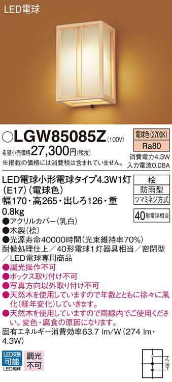 LGW85085ZLED和風ポーチライト 数寄屋 電球色 防雨型 密閉型 白熱電球40形1灯器具相当Panasonic 照明器具 エクステリア 屋外用 玄関 勝手口