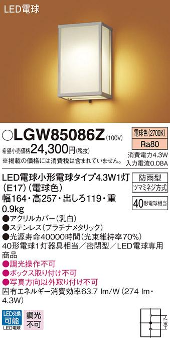 LGW85086ZLED和風ポーチライト 電球色 防雨型 密閉型 白熱電球40形1灯器具相当Panasonic 照明器具 エクステリア 屋外用 玄関 勝手口