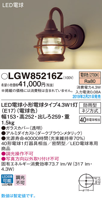 LGW85216ZLED和風ポーチライト 電球色 防雨型 密閉型白熱電球40形1灯器具相当Panasonic 照明器具 エクステリア 屋外用 玄関 勝手口