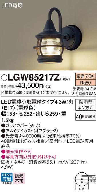 LGW85217ZLED和風ポーチライト 電球色 防雨型 密閉型白熱電球40形1灯器具相当Panasonic 照明器具 エクステリア 屋外用 玄関 勝手口