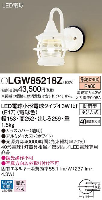 LGW85218ZLED和風ポーチライト 電球色 防雨型 密閉型白熱電球40形1灯器具相当Panasonic 照明器具 エクステリア 屋外用 玄関 勝手口