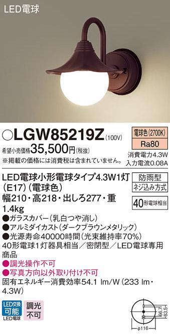 LGW85219ZLED和風ポーチライト 電球色 防雨型 密閉型白熱電球40形1灯器具相当Panasonic 照明器具 エクステリア 屋外用 玄関 勝手口