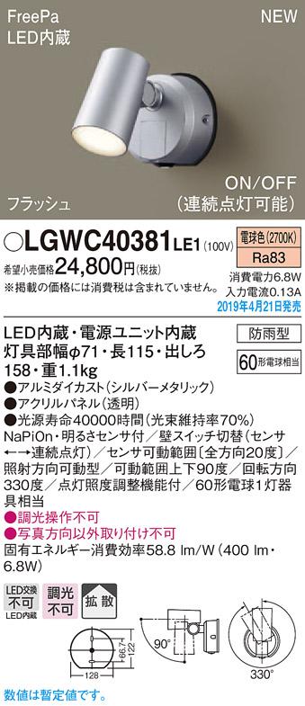 LGWC40381LE1エクステリア LEDアウトドアスポットライト 明るさセンサ付 電球色 拡散タイプ防雨型 FreePa フラッシュ ON/OFF型 白熱電球60形1灯器具相当パナソニック Panasonic 照明器具 屋外用 玄関 勝手口