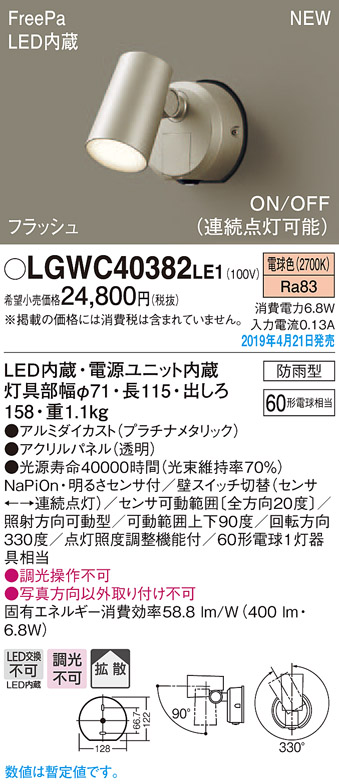 LGWC40382LE1エクステリア LEDアウトドアスポットライト 明るさセンサ付 電球色 拡散タイプ防雨型 FreePa フラッシュ ON/OFF型 白熱電球60形1灯器具相当パナソニック Panasonic 照明器具 屋外用 玄関 勝手口