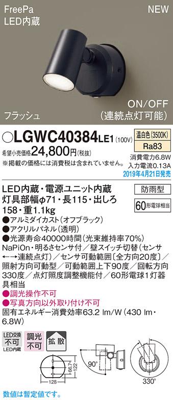 LGWC40384LE1エクステリア LEDアウトドアスポットライト 明るさセンサ付 温白色 拡散タイプ防雨型 FreePa フラッシュ ON/OFF型 白熱電球60形1灯器具相当パナソニック Panasonic 照明器具 屋外用 玄関 勝手口