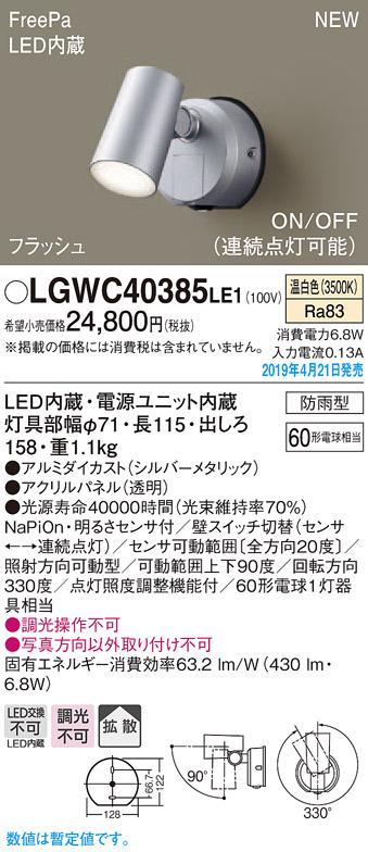 LGWC40385LE1エクステリア LEDアウトドアスポットライト 明るさセンサ付 温白色 拡散タイプ防雨型 FreePa フラッシュ ON/OFF型 白熱電球60形1灯器具相当パナソニック Panasonic 照明器具 屋外用 玄関 勝手口