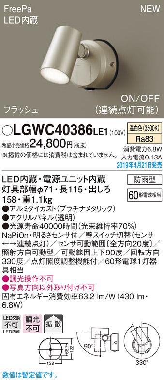 LGWC40386LE1エクステリア LEDアウトドアスポットライト 明るさセンサ付 温白色 拡散タイプ防雨型 FreePa フラッシュ ON/OFF型 白熱電球60形1灯器具相当パナソニック Panasonic 照明器具 屋外用 玄関 勝手口