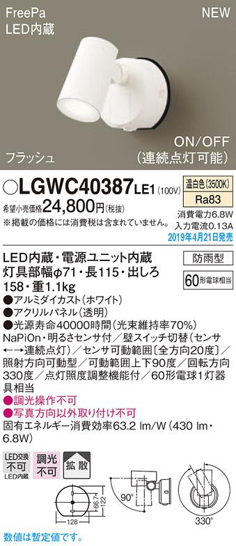 LGWC40387LE1エクステリア LEDアウトドアスポットライト 明るさセンサ付 温白色 拡散タイプ防雨型 FreePa フラッシュ ON/OFF型 白熱電球60形1灯器具相当パナソニック Panasonic 照明器具 屋外用 玄関 勝手口