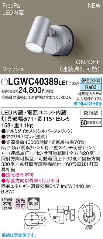 LGWC40389LE1エクステリア LEDアウトドアスポットライト 明るさセンサ付 昼白色 拡散タイプ防雨型 FreePa フラッシュ ON/OFF型 白熱電球60形1灯器具相当パナソニック Panasonic 照明器具 屋外用 玄関 勝手口