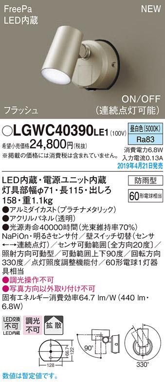 LGWC40390LE1エクステリア LEDアウトドアスポットライト 明るさセンサ付 昼白色 拡散タイプ防雨型 FreePa フラッシュ ON/OFF型 白熱電球60形1灯器具相当パナソニック Panasonic 照明器具 屋外用 玄関 勝手口