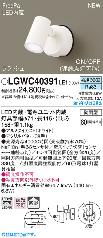 LGWC40391LE1エクステリア LEDアウトドアスポットライト 明るさセンサ付 昼白色 拡散タイプ防雨型 FreePa フラッシュ ON/OFF型 白熱電球60形1灯器具相当パナソニック Panasonic 照明器具 屋外用 玄関 勝手口