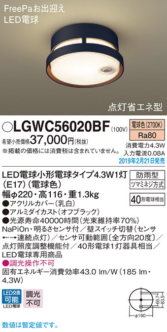 LGWC56020BFLEDポーチライト 電球色 防雨型 FreePaお出迎え 点灯省エネ型明るさセンサ付 白熱電球40形1灯器具相当Panasonic 照明器具 エクステリア 屋外用 玄関 天井