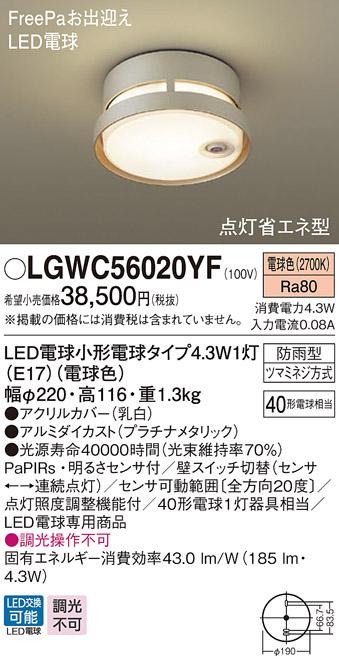 LGWC56020YFLEDポーチライト 電球色 防雨型 FreePaお出迎え 点灯省エネ型明るさセンサ付 白熱電球40形1灯器具相当Panasonic 照明器具 エクステリア 屋外用 玄関 天井