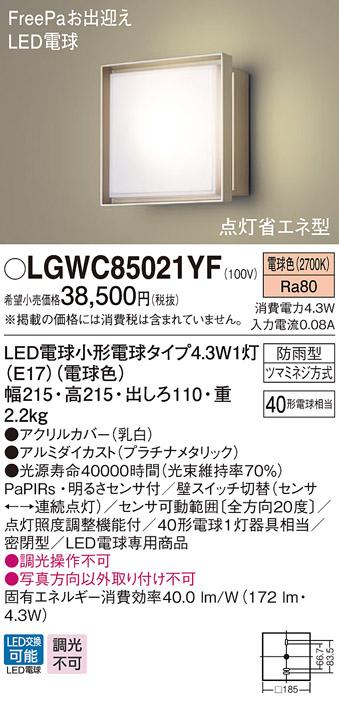 LGWC85021YFLEDポーチライト 明るさセンサ付 電球色 白熱電球40形1灯器具相当 防雨型 密閉型 FreePaお出迎え 点灯省エネ型パナソニック Panasonic 照明器具 エクステリア 屋外用 玄関 勝手口
