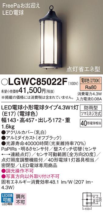 LGWC85022FLED和風ポーチライト 電球色 防雨型 密閉型FreePaお出迎え 点灯省エネ型 明るさセンサ付 白熱電球40形1灯器具相当Panasonic 照明器具 エクステリア 屋外用 玄関 勝手口