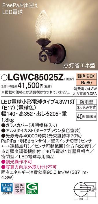 LGWC85025ZLED和風ポーチライト 電球色 防雨型 密閉型FreePaお出迎え 点灯省エネ型 明るさセンサ付 白熱電球40形1灯器具相当Panasonic 照明器具 エクステリア 屋外用 玄関 勝手口