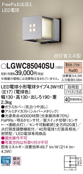 LGWC85040SULEDポーチライト 明るさセンサ付 電球色 白熱電球40形1灯器具相当 防雨型 密閉型 FreePaお出迎え 点灯省エネ型パナソニック Panasonic 照明器具 エクステリア 屋外用 玄関 勝手口
