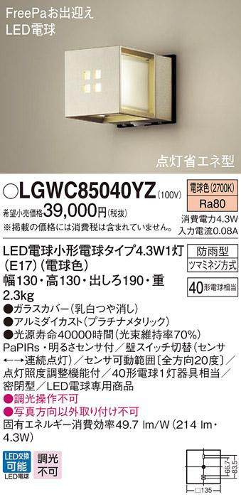 LGWC85040YZLEDポーチライト 明るさセンサ付 電球色 白熱電球40形1灯器具相当 防雨型 密閉型 FreePaお出迎え 点灯省エネ型パナソニック Panasonic 照明器具 エクステリア 屋外用 玄関 勝手口