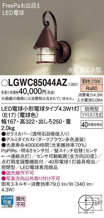 LGWC85044AZLED和風ポーチライト 電球色 防雨型 密閉型FreePaお出迎え 点灯省エネ型 明るさセンサ付 白熱電球40形1灯器具相当Panasonic 照明器具 エクステリア 屋外用 玄関 勝手口