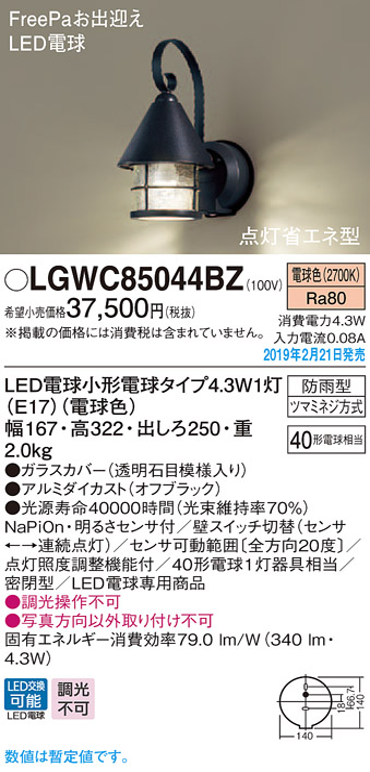 LGWC85044BZLED和風ポーチライト 電球色 防雨型 密閉型FreePaお出迎え 点灯省エネ型 明るさセンサ付 白熱電球40形1灯器具相当Panasonic 照明器具 エクステリア 屋外用 玄関 勝手口