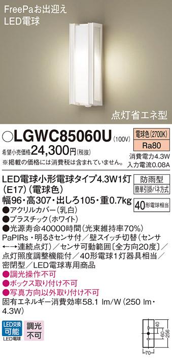 LGWC85060ULEDポーチライト 明るさセンサ付 電球色 白熱電球40形1灯器具相当 防雨型 密閉型 FreePaお出迎え 点灯省エネ型パナソニック Panasonic 照明器具 エクステリア 屋外用 玄関 勝手口