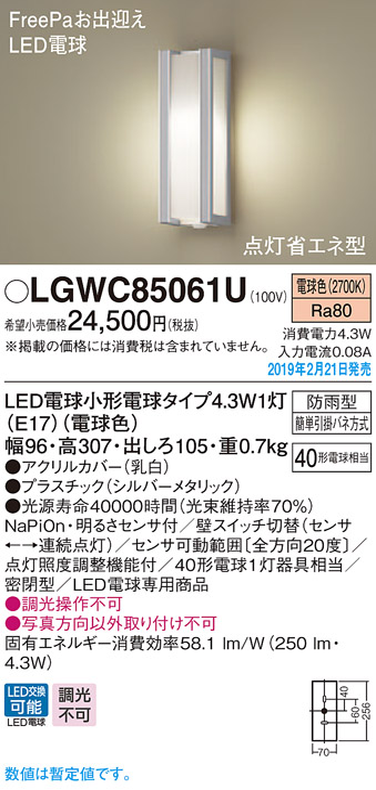 LGWC85061ULEDポーチライト 明るさセンサ付 電球色 白熱電球40形1灯器具相当 防雨型 密閉型 FreePaお出迎え 点灯省エネ型パナソニック Panasonic 照明器具 エクステリア 屋外用 玄関 勝手口
