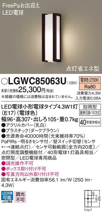 LGWC85063ULEDポーチライト 明るさセンサ付 電球色 白熱電球40形1灯器具相当 防雨型 密閉型 FreePaお出迎え 点灯省エネ型パナソニック Panasonic 照明器具 エクステリア 屋外用 玄関 勝手口
