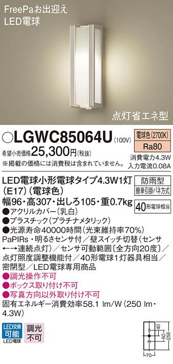 LGWC85064ULEDポーチライト 明るさセンサ付 電球色 白熱電球40形1灯器具相当 防雨型 密閉型 FreePaお出迎え 点灯省エネ型パナソニック Panasonic 照明器具 エクステリア 屋外用 玄関 勝手口