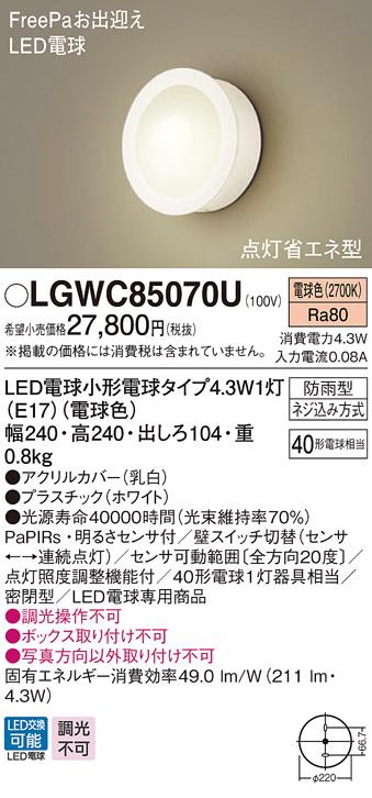 LGWC85070ULEDポーチライト 明るさセンサ付 電球色 白熱電球40形1灯器具相当 防雨型 密閉型 FreePaお出迎え 点灯省エネ型パナソニック Panasonic 照明器具 エクステリア 屋外用 玄関 勝手口