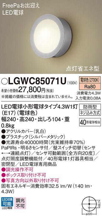 LGWC85071ULEDポーチライト 明るさセンサ付 電球色 白熱電球40形1灯器具相当 防雨型 密閉型 FreePaお出迎え 点灯省エネ型パナソニック Panasonic 照明器具 エクステリア 屋外用 玄関 勝手口