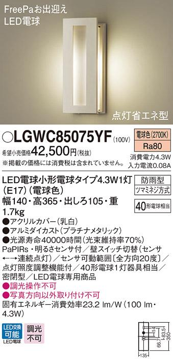 LGWC85075YFLEDポーチライト 明るさセンサ付 電球色 白熱電球40形1灯器具相当 防雨型 密閉型 FreePaお出迎え 点灯省エネ型パナソニック Panasonic 照明器具 エクステリア 屋外用 玄関 勝手口
